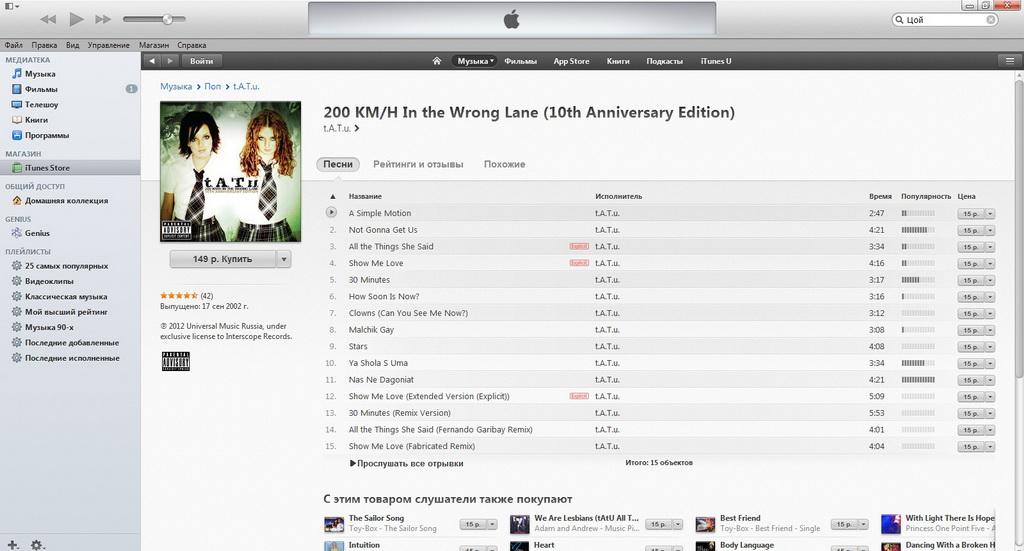 iTunes Russia Russia