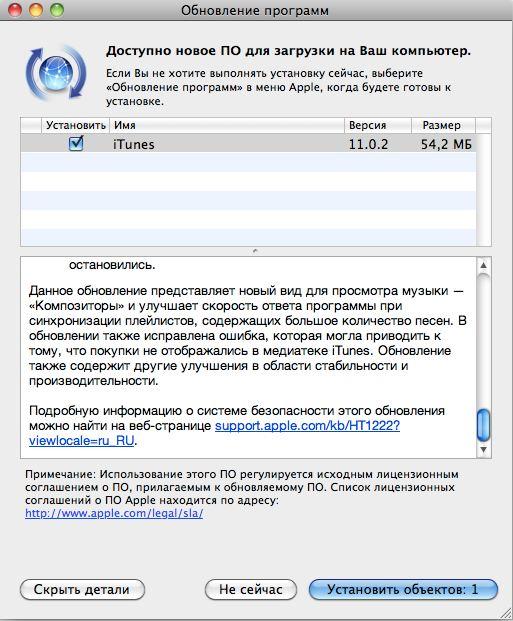 update iTunes 11.0.2