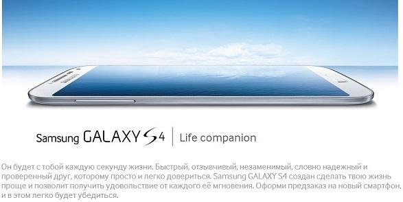 Samsung Galaxy S4 preorder