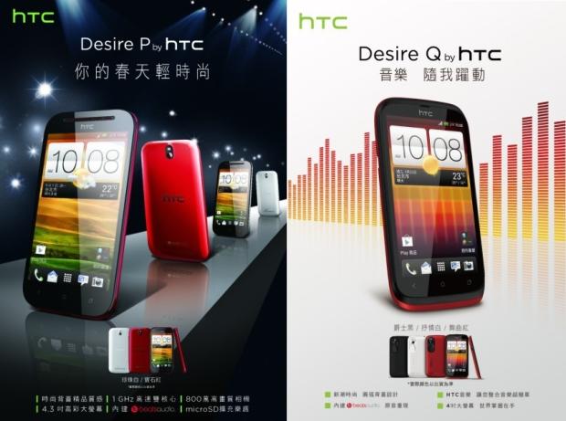 Появились фотографии новых смартфонов HTC Desire P и HTC Desire Q