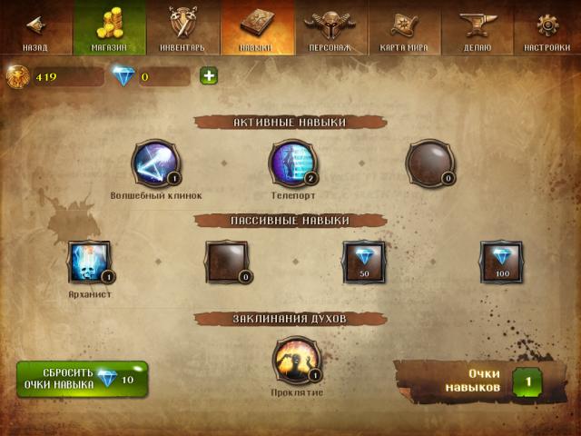 Игра Dungeon Hunter 4 доступна на Google Play Android
