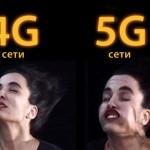 Новый стандарт связи 5G может появится уже к 2020 году