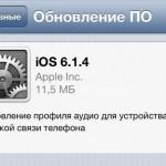 Apple выпустила iOS 6.1.4