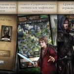 Появилось обновление игры The Hobbit: Kingdoms of Middle-earth для iOS и Android