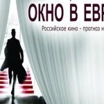 Новое русское концептуальное кино