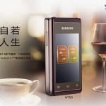 Samsung официально представила смартфон-раскладушку Hennessy SCH-W789