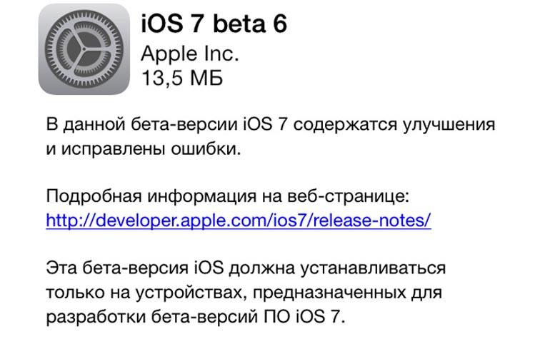 iOS_7_beta_6_00
