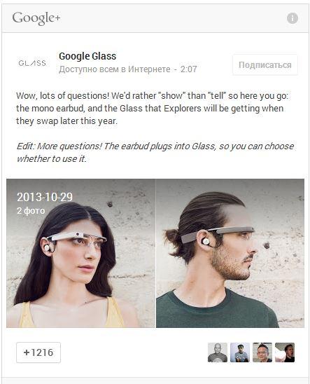 Обновление и изображение Google Glass