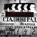 «Сталинград» и другие претенденты на «Оскар»