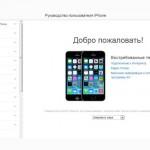 Руководство по использованию iPhone на iOS 7