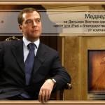Чехол от LashmanoV подарили Медведеву