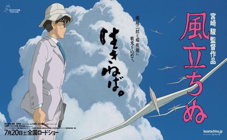 Англоязычный трейлер аниме Миядзаки «Ветер крепчает»