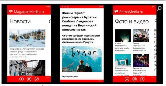 Новости Дальнего Востока теперь и в вашем мобильном