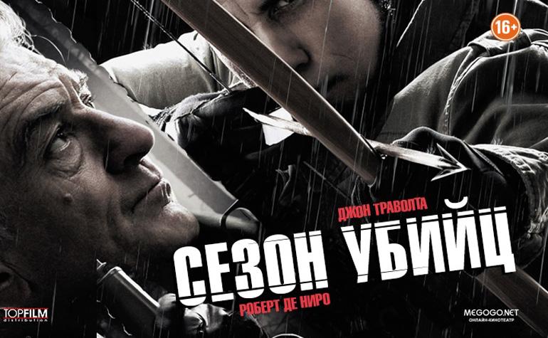 Премьера недели: «Сезон убийц»