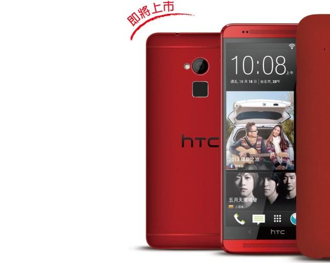 Был замечен красный HTC One Max