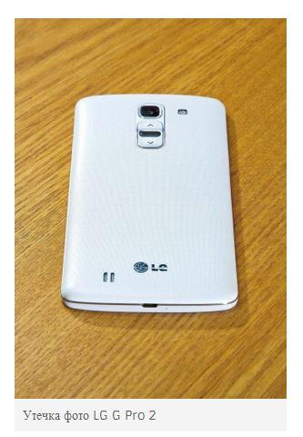 LG G2 Pro – последняя информация