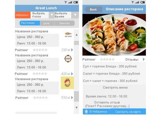 Great Lunch – приложение о лучшем ланче в городе