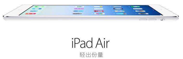 Apple выпустила планшеты для высокоскоростных сетей Китая