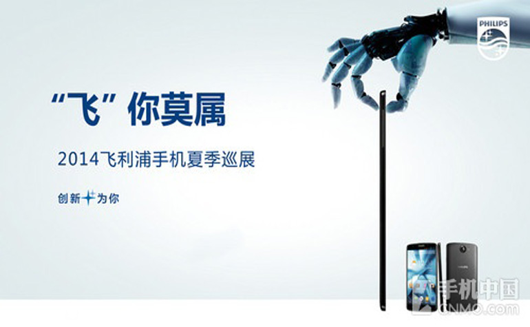 Анонсирован супертонкий смартфон Philips I908