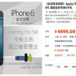 В Китае принимают предзаказ на iPhone 6