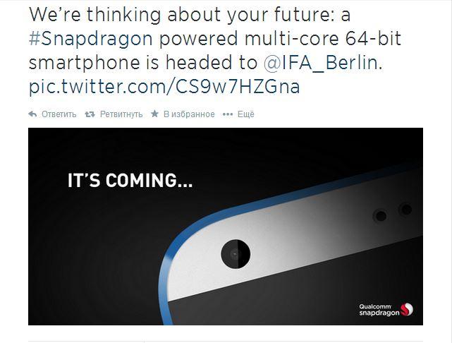 Qualcomm обещает представить 64-битный смартфон на IFA