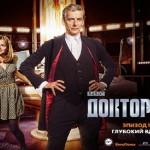 Премьера недели: полнометражный эпизод «Доктор Кто: Глубокий вдох»