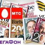 В рейтинг Forbes вошли основные операторы мобильной связи