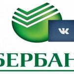 Производить платежи в Сбербанке можно ВКонтакте