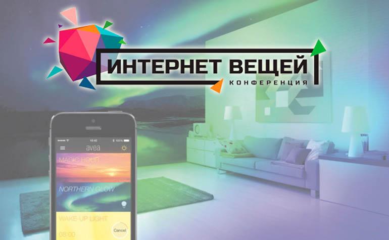 internet_veshej_01