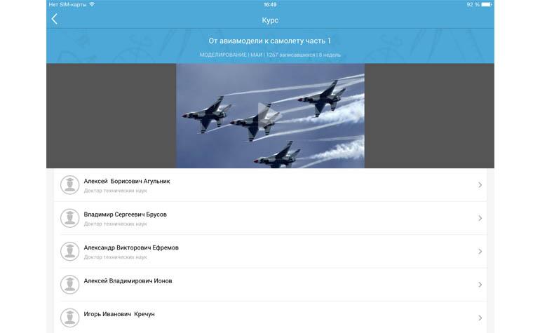 """Бесплатное образовательное приложение под iOS """"Универсариум"""""""