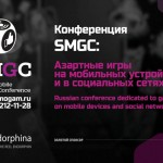 До Social & Mobile Gambling Conference осталась неделя!