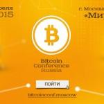 Bitcoin Conference Russia — стартует через неделю