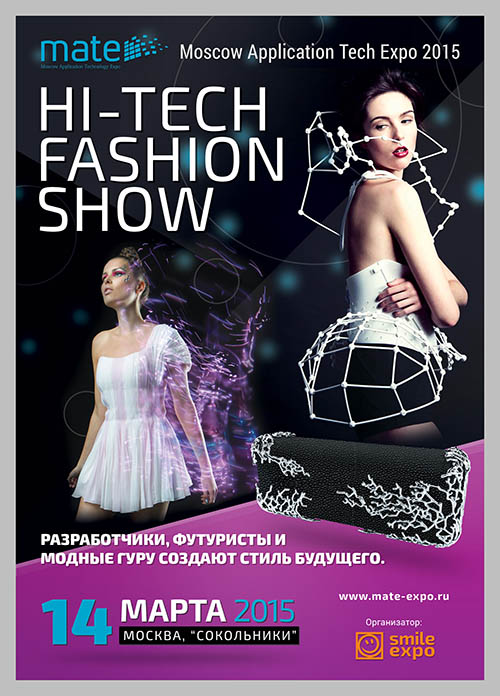 Подиум Hi-tech Fashion Show
