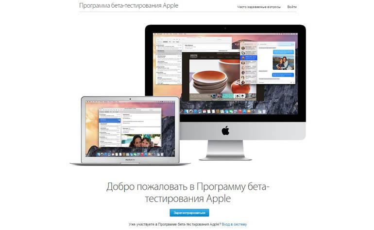 Программf бета-тестирования Apple