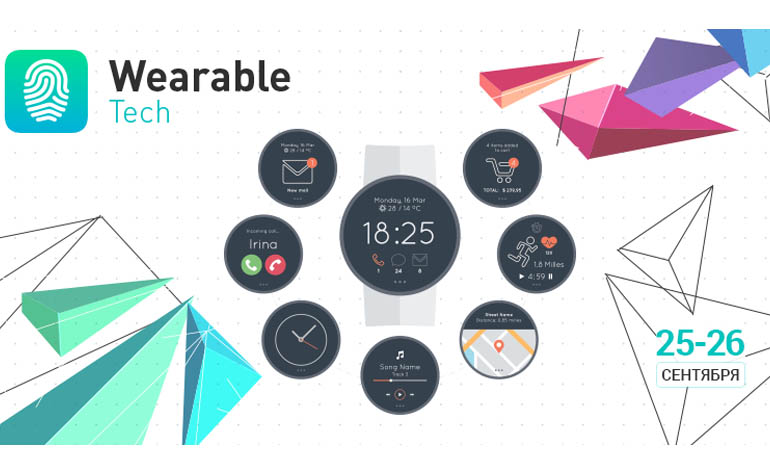 Выставка Wearable Tech 2015