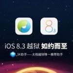 Непривязанный джейлбрейк iOS 8.3