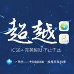 Вышла iOS 8.4, а за ней и утилита TaiG 2.2.0 для джейлбрейка