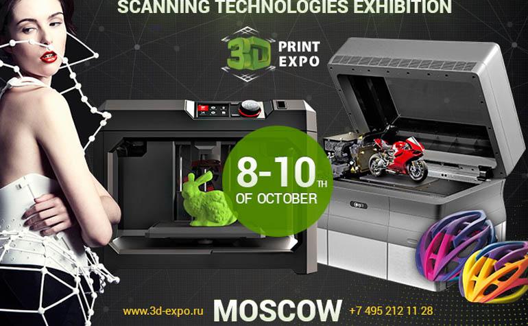 Выставка 3D Print Expo в Москве