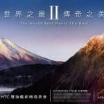 Дебют нового смартфона от HTC 29 сентября в Японии