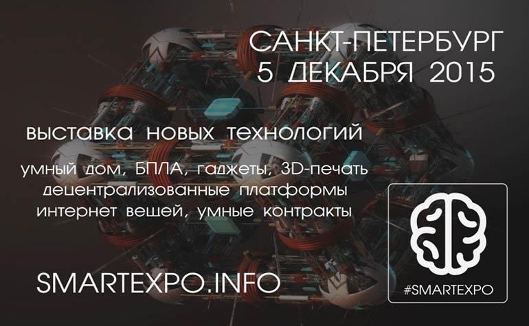 Выставка SmartEXPO в Петербурге