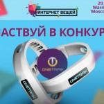 Посети конференцию «Интернет вещей»и выиграй умный браслет OneTrak!
