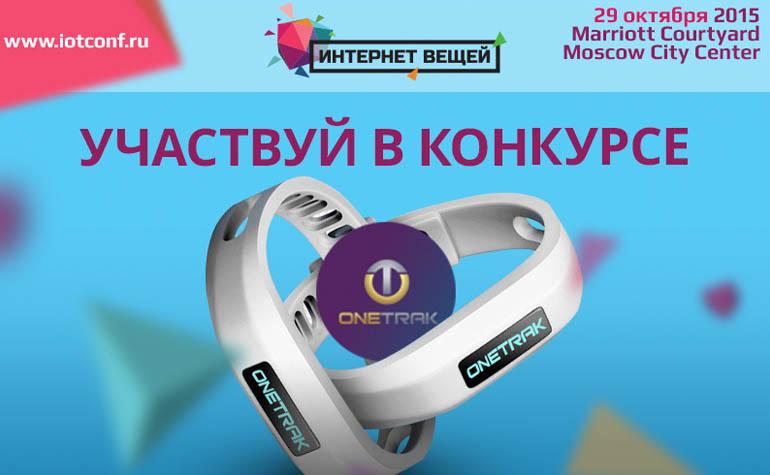 умный браслет Onetrak