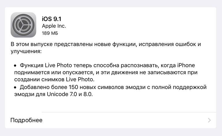 Вышло обновление iOS 9.1