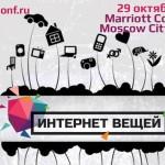 ІІ международная выставка и конференция «Интернет вещей»