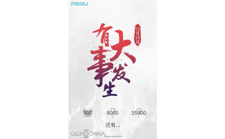 Загадочный тизер от компании Meizu