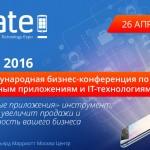 МАТЕ 2016«Мобильные приложения – эффективный инструмент для бизнеса»
