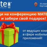Скидки и подарки от лидирующих компаний на MATE 2016