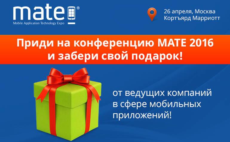 Подарки от лидирующих компаний на MATE 2016