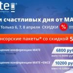 Cкидки на участие конференции МАТЕ 2016!