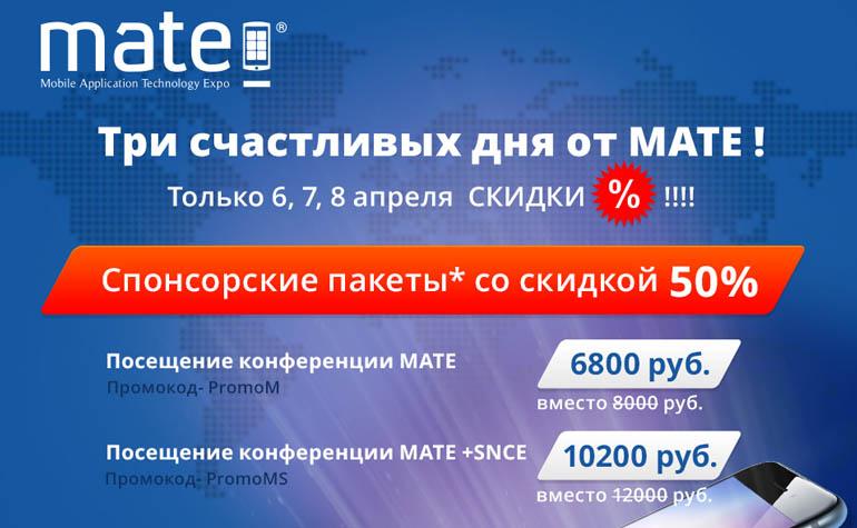 Скидки на участие конференции МАТЕ 2016!